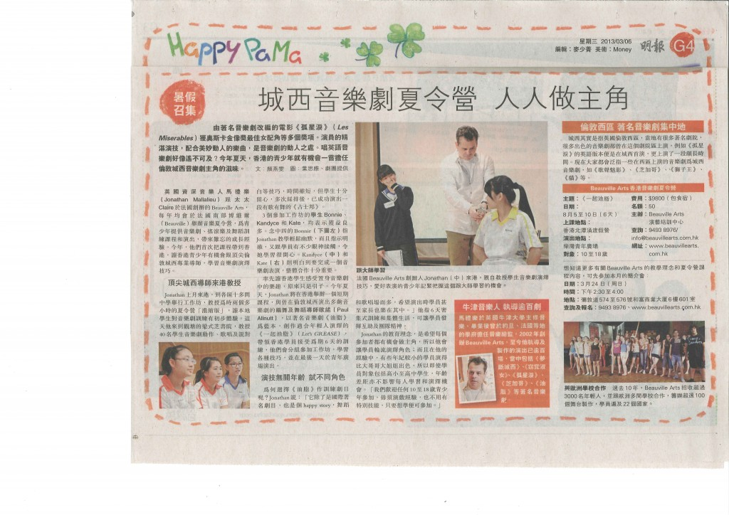 4.     20130306 Ming Pao Dailys
